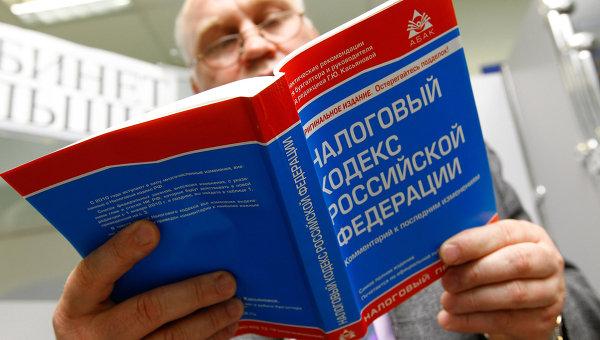 Налог на землю кодекс российской федерации