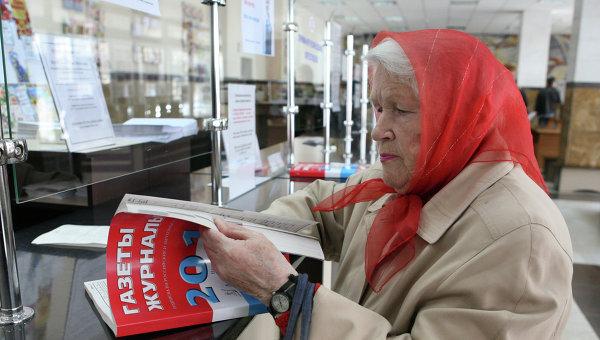 Посетительница просматривает каталог подписки на периодику в почтовом отделении в Симферополе. Архивное фото
