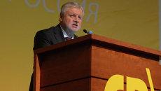 Лидер  Справедливой России Сергей Миронов во время работы съезда партии. Архивное фото
