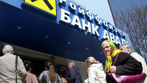 Очередь клиентов Райффайзен Банк Аваль возле отделения банка в Симферополе