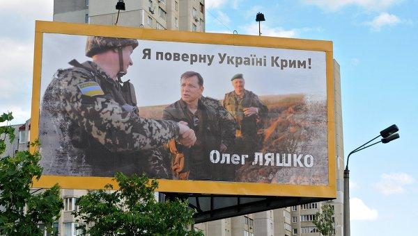 Предвыборный плакат кандидата в президенты Украины Олега Ляшко в Киеве. Надпись: Я верну Украине Крым