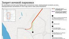 Запрет ночной парковки в Томске