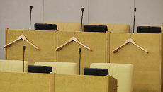 Зал пленарных заседаний ГД перед началом заседания Государственной Думы РФ