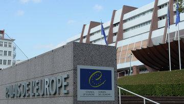 Здание Совета Европы в Страсбурге. Архив