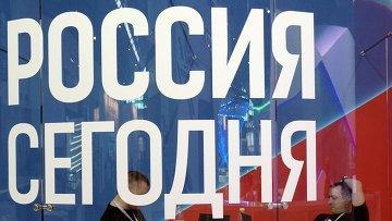 Стенд международного информационного агентства Россия сегодня. Архивное фото