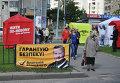 Предвыборные билборды во Львове