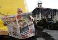 Мужчина читает газету в палаточном лагере на площади независимости в Киеве