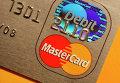 Платежная карта MasterCard
