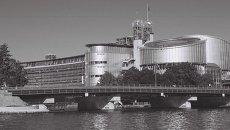 Европейский суд по правам человека (ЕСПЧ) в Страсбурге, архивное фото