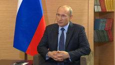 Путин ответил на вопросы французских журналистов об Украине и холодной войне