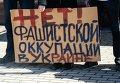 Митинг у посольства Украины. Архивное фото