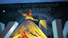 Выпускной вечер в Парке Горького. Архивное фото