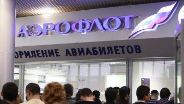 Надпись Аэрофлот в аэропорту