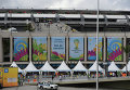 Стадион Маракана в Рио-де-Жанейро