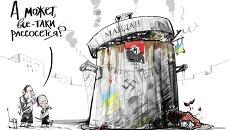 Привычка к Майдану