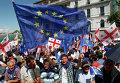 Сторонники евроинтеграции с флагами Грузии и ЕС в Тбилиси