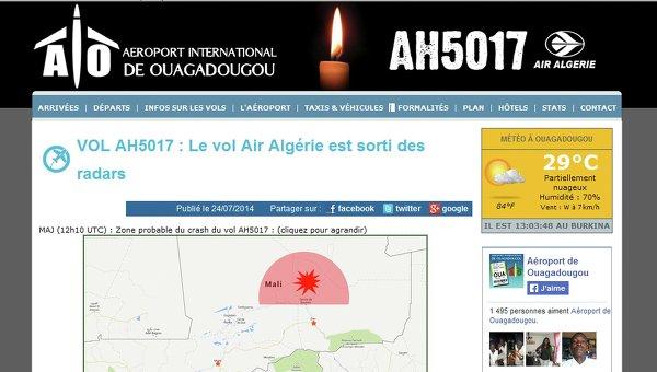 Интернет-сайт аэропорта Уагадугу со свечей рядом с рейсом AH5017