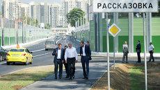 Мэр Москвы Сергей Собянин осматривает реконструированную дорогу от Киевского до Боровского шоссе
