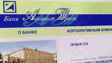 Сайт банка Аскания Траст
