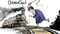 Карикатура Остановлю!