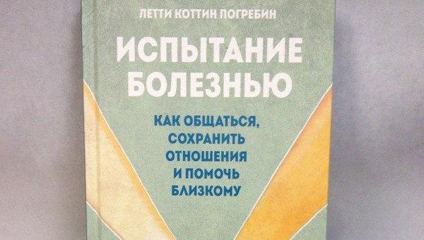 Книга Летти Коттин Погребин Испытание болезнью
