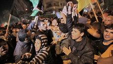 Жители Газы празднуют вступление в силу соглашения о прекращении огня между Израилем и движением ХАМАС