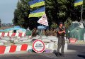 Блокпост украинских силовиков у Мариуполя. 28 августа 2014