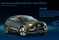 """Эволюция автомобилей """"АвтоВАЗа"""""""