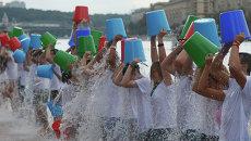 Участники всемирной благотворительной акции Вызов ледяной водой (Ice Bucket Challenge)