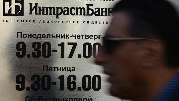 Центробанк России отозвал лицензии у Интрастбанка и Банка24.ру