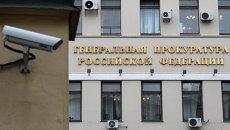 Здание Генеральной прокуратуры РФ в Москве, архивное фото