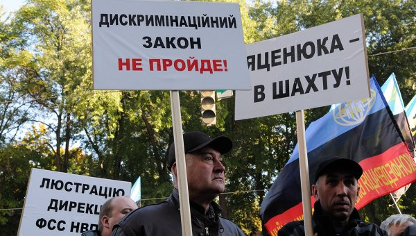 Митинг украинских шахтеров в Киеве