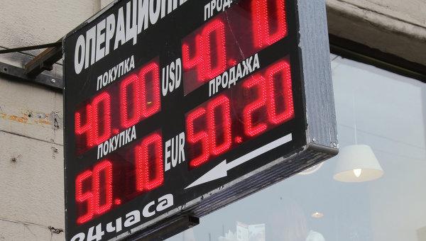Информационное табло с курсом валют на одной из улиц Москвы. Архивное фото