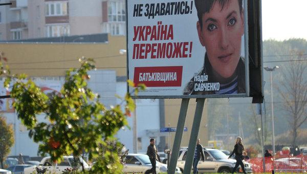 Предвыборная агитация на Украине. Архивное фото