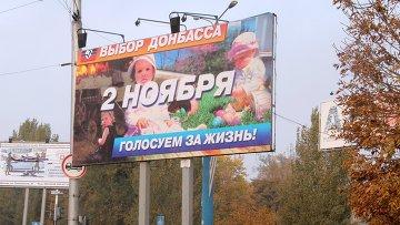 Предвыборные плакаты в Донецке, архивное фото