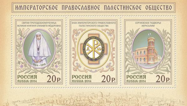 Блок юбилейных почтовых марок, выпущенных к 150-летию великой княгини Елизаветы Федоровны