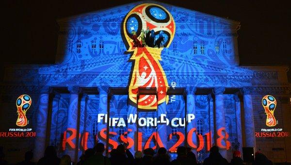 Проекция официального логотипа чемпионата мира 2018 по футболу. Архивное фото