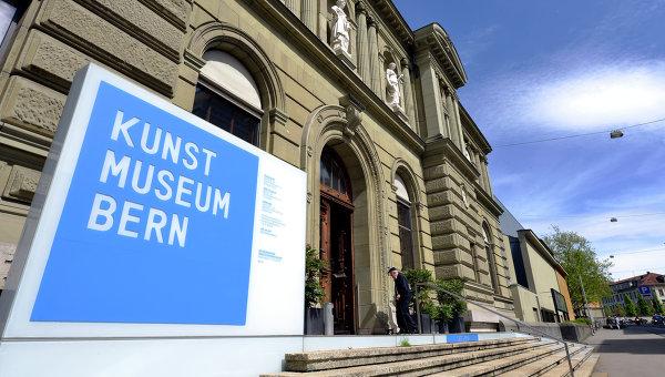 Музей изобразительных искусств Берна. Архивное фото