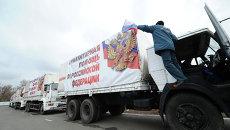 Российский гуманитарный конвой для Донбасса, архивное фото