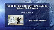 Дальний зал, 13:00, Норма и кодификация русского языка на рубеже XX–XXI веков