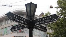 Указатель улиц в Одессе. Архивное фото