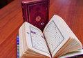 Коран переданный в  дар крымским мусульманам из Турции
