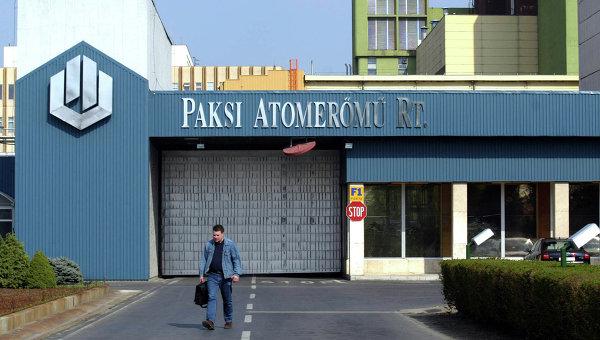 Главный вход на АЭС Пакш, Венгрия