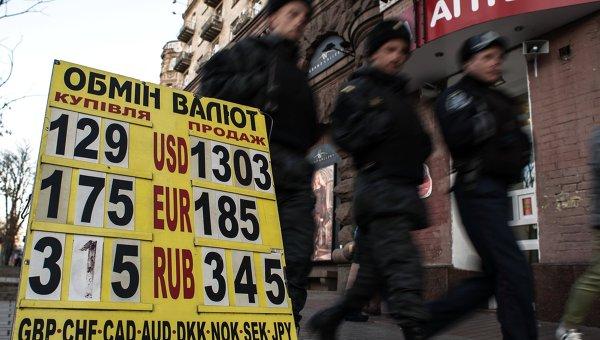 Курс валют на Украине. Архивное фото