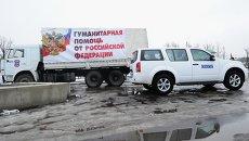 Девятый российский гуманитарный конвой. Архивное фото