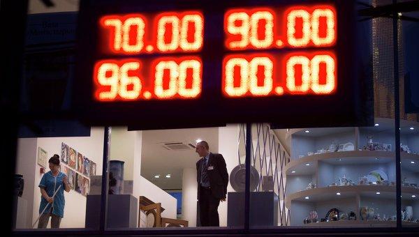 Информационное табло с банковскими курсами валют. Архивное фото