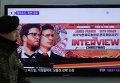 """Реклама фильма """"Интервью"""" на экране железнодорожного вокзала в Сеуле, Южная Корея. 22 декабря 2014"""