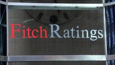 Центральный офис кредитного агентства Fitch в Нью-Йорке. Архивное фото