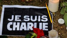 Память жертв теракта в офисе журнала Charlie Hebdo во Франции. Архивное фото