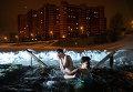 Крещенские купания на озере в Ленинском районе Новосибирска